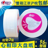心相印大卷纸大盘纸ZB012三层木浆商务专用卷筒卫生纸厕纸批发
