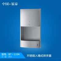 上海钣泰 不锈钢入墙式烘手器BT-110A 钣泰来自尖端,服务生活
