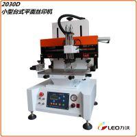 力沃手机壳丝网印刷机,厂家专做平面手机壳丝印机