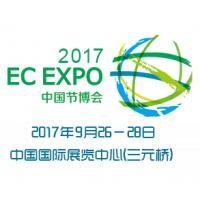 2017中国国际节能低碳创新技术与装备博览会(中国节博会)