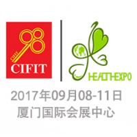2017中国厦门国际大健康产业博览会