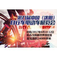 2017第九届中国(沈阳)自行车电动车展览会