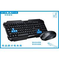 厂家直销 正品追光豹U+P键鼠套装 网吧专用 游戏鼠标键盘套装 Q19