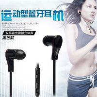 无线蓝牙耳机立体声4.0 跑步听歌 音乐运动型入耳式蓝牙耳机批发