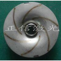 东莞水泵叶轮片激光焊接机生产厂家