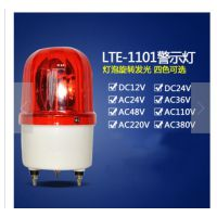 厂家直销LTE-1101灯泡旋转警示灯 报警灯 岗亭警示灯 施工警示灯