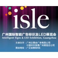 2016年广州国际智能广告标识及LED展览会