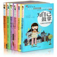 正版特价 的我 儿童文学小说书籍少儿读物小学生课外书全6册