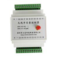厂家直销8-16路数字量采集器、IO控制器、液位开关控制器DW-J01系列 超远距离无线传输模块