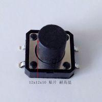 浩盛电子厂生产优质耐高温轻触开关12x12x10贴片