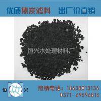 恒兴焦炭滤料 厂家发货 水过滤专用 焦炭滤料技术指标 150 3818 1629