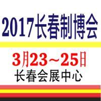 2017东北长春第十届国际装备制造业博览会