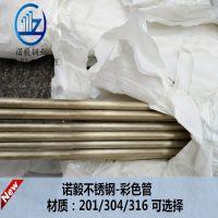 优质304不锈钢钛金管12.7*0.8 生产加工