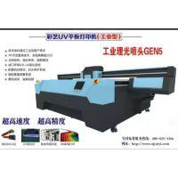 广告打印机亚克力pvc板uv打印彩艺理光uv平板打印机速度快精度高给你更好的uv打印机