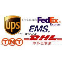 供应长沙EMS全球特快专递 长沙DHL取件电话
