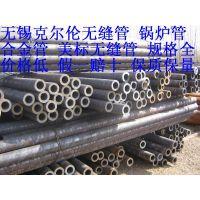 Q345B无缝管批发、Q345D无缝钢管、5310高压锅炉管