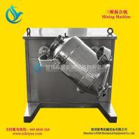 供应高精度三维不锈钢混合机全自动混合设备