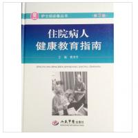 *住院病人健康教育指南(第3版) 畅销书籍