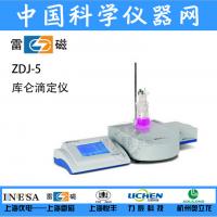 上海雷磁 库仑滴定仪 ZDJ-5 双向接口/RS-232/可外接【力辰仪器】