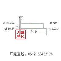 75门扇铝 净化铝材配件 净化配件 净化产品(本色/喷塑/电泳)