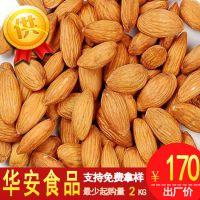 食品级杏仁香精生产厂家