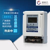 温州索驰电气DDSY2929单相预付费电能表 IC卡电能表 单相卡表家用智能高精度电表 上海人民电力