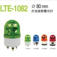 启晟LTE-1082 灯泡旋转警示灯汽车指示灯交通路障灯可选安装方式