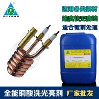 硫酸铜酸洗光亮剂