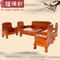 厂家直销 檀烨轩缅甸花梨明清古典实木财源滚滚兰亭集十一件套沙发