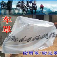 防尘罩自行车衣套 自行车防灰罩 摩托车 防雨罩 车罩0.395KG