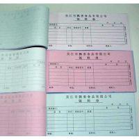 表单 联单 设计印刷