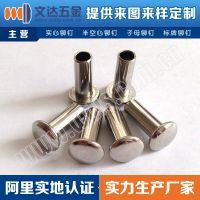深圳厂家批发定制 不锈钢铆钉 铜铆钉 铝铆钉 铁铆钉 半空心铆