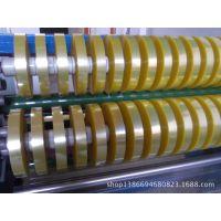 供应分切机、薄膜分条机、胶带切割机、纸管机、全自动胶带切管机