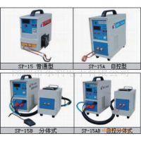 国产高频焊机加热设备 SP-15高频焊机