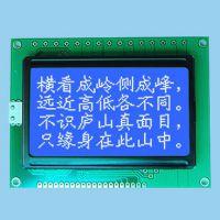 12864带中文字库模块 12864LCD液晶屏