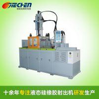大量销售150吨液态硅胶机 专业生产150吨液态硅胶射出成型机