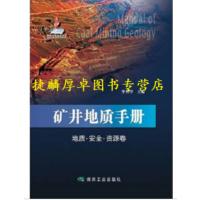 正版◇矿井地质手册-地质·安全·资源卷 2015煤炭社