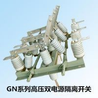 10KV户内高压隔离开关 GN19-12隔离开关