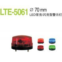 启晟供应LTE-5061 LED警示灯 迷你型设备指示灯 闪亮警示灯