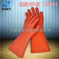 安科25kV绝缘手套 橡胶绝缘手套
