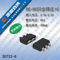 台湾欣中芯供应USB音箱专用升压芯片8532