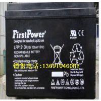 一电蓄电池LFP12100/一电电池12V100AH价格