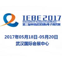 2017第3届中国武汉国际电子商务暨网络商品博览会(简称:武汉电博会)