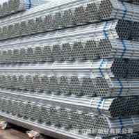 销售优质热镀锌钢管/热镀锌加工 国标