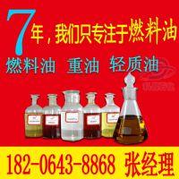 混合重油 燃料油 淄博专供 多种型号重油价格质量优惠