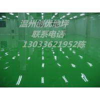 【厂家直供】温州环氧树脂地坪漆