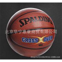 正品斯伯丁系列篮球PU皮NBA胯下运球室内外篮球74-106