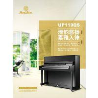 珠江 119QS钢琴