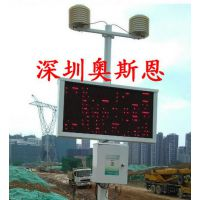 OSEN专业建筑工地扬尘噪声在线监测系统 制造厂商 工地环境监控系统完美方案