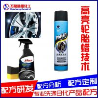 飞利特轮胎蜡配方,汽车黑亮轮胎蜡制作技术,万隆科技冷却液技术培训。